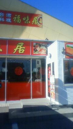 台湾料理 福味居