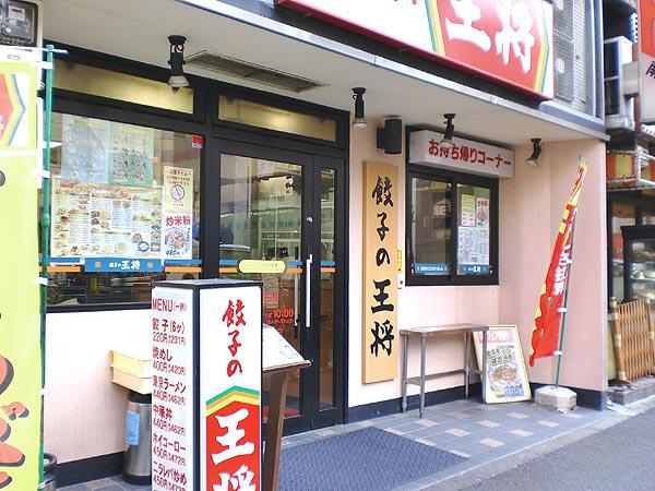 餃子の王将 南大塚店