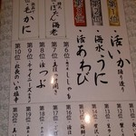 函館活いか浜料理 かみ磯 南第5ふ頭 - メニュー