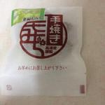 高津堂 - 新緑もみぢは抹茶ミルク餡