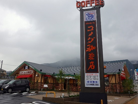 コメダ珈琲店 北九州桃園公園店