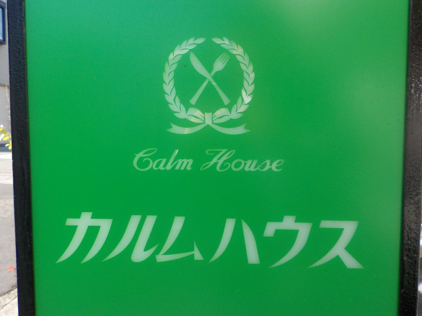 カルムハウス
