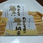 豆腐茶屋 佐白山のとうふ屋 - 納豆