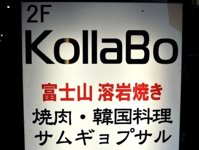 KollaBo 渋谷店