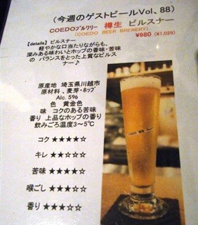 Irish pub Booties・・・ - ナゼ川越ビールがココに?
