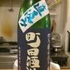 日本酒 兼ネル - ドリンク写真: