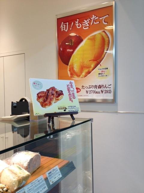神戸屋フレッシュベーカリー 桃山台駅店