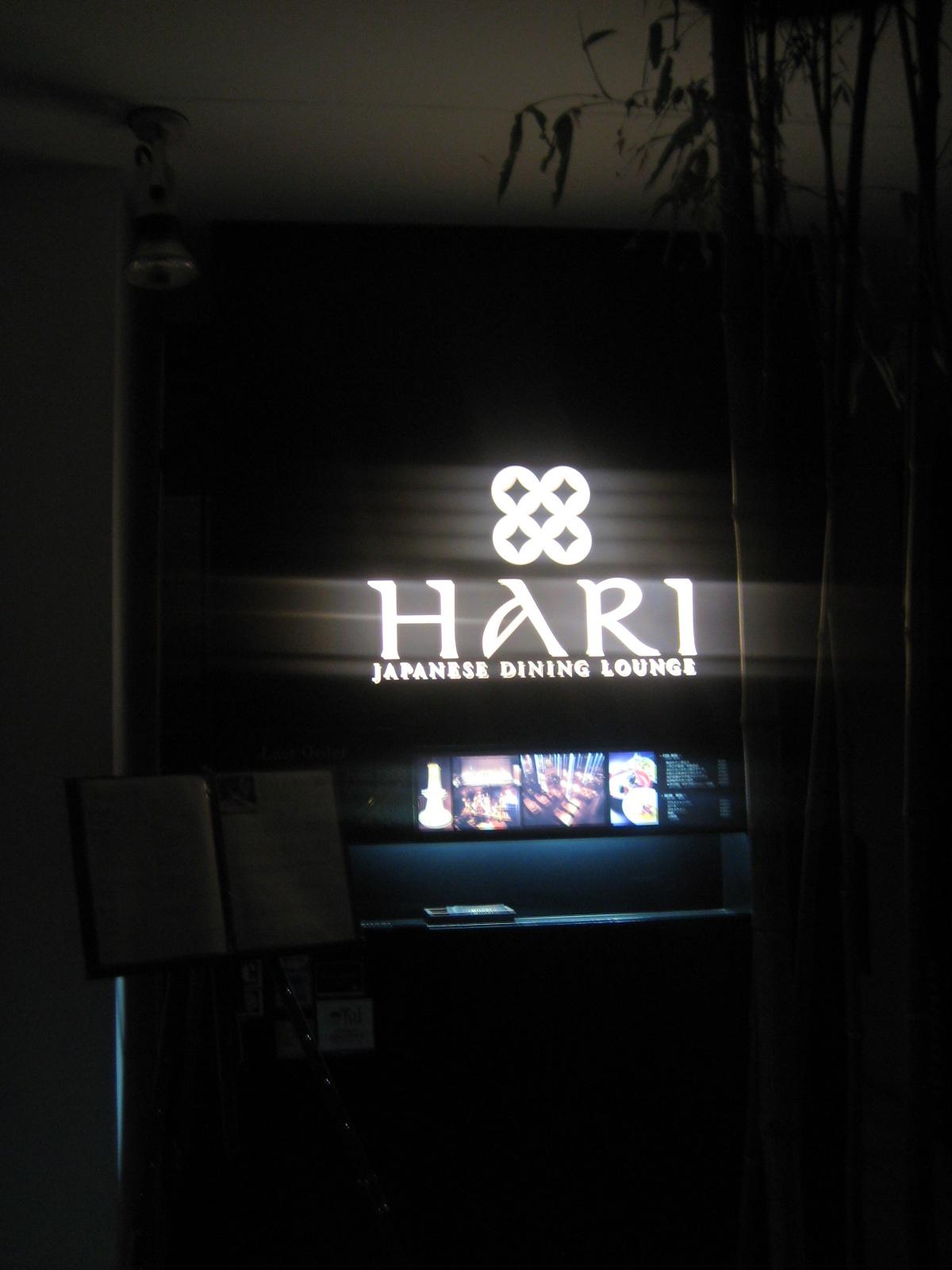 HARI [玻璃]