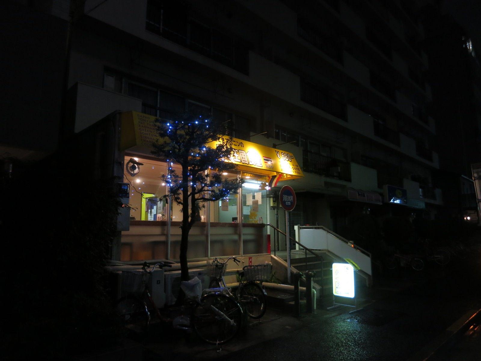 勝どきアペニンのタイ王国食堂 ソイナナ