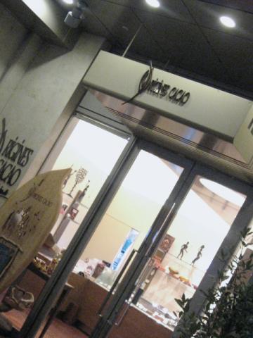 オリジンーヌ・カカオ 自由が丘本店