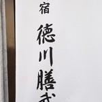 徳川膳武 -