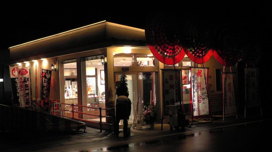 太郎庵 会津田島店