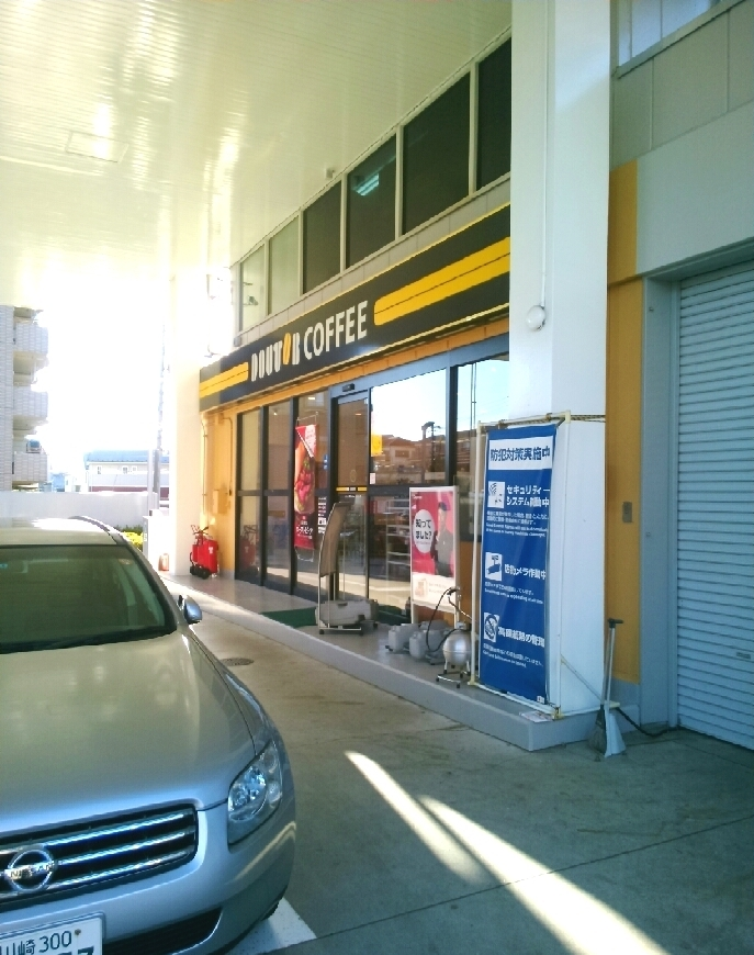 ドトールコーヒーショップ エッソ港北ニュータウン店