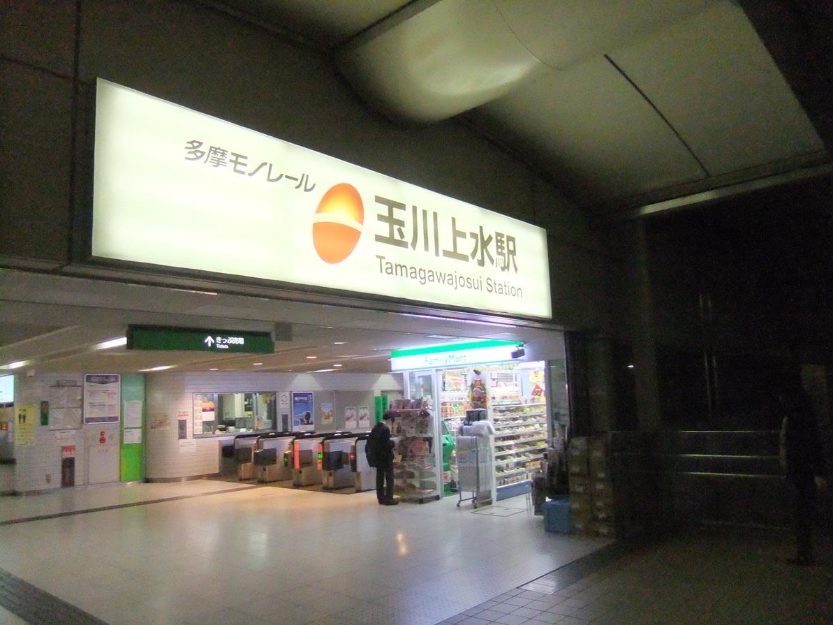 ファミリーマート 玉川上水駅店