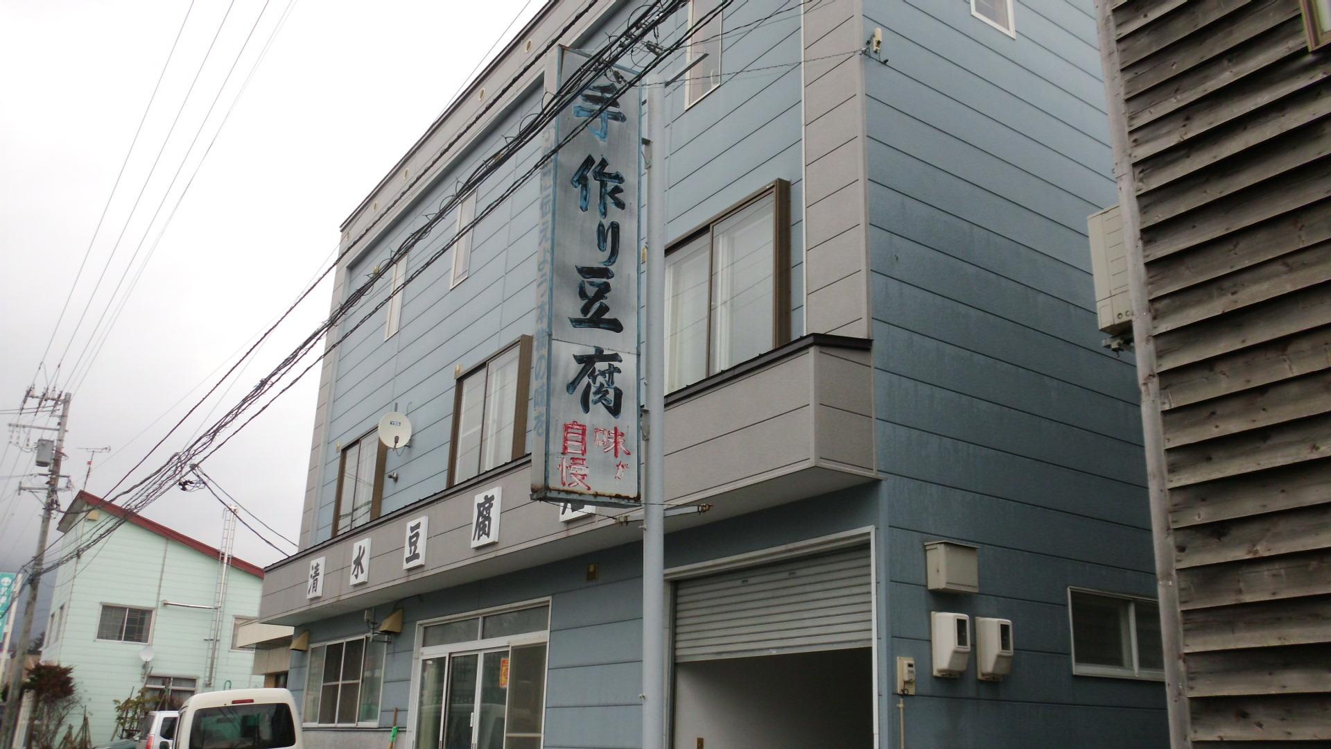 清水豆腐店