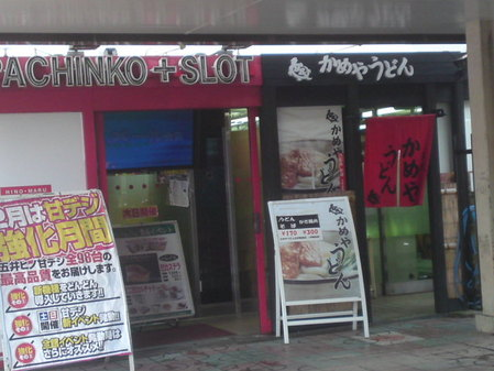 かめや 五井駅前店