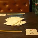 二平 - テーブルセット
