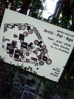 アルキペラゴ