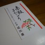 近江屋 - 料理写真:2014.12 おめでたいおまんじゅうです:笑