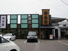 焼肉 清香園 高須店
