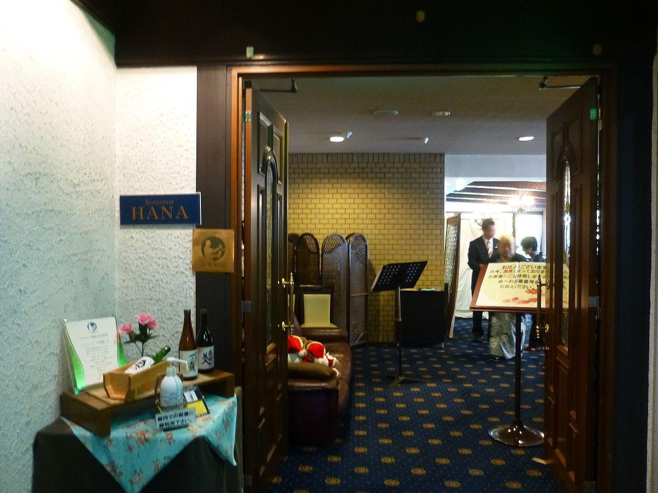 ホテルグリーンプラザ 強羅