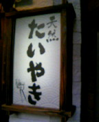 鳴門鯛焼本舗 阪急三宮駅前店