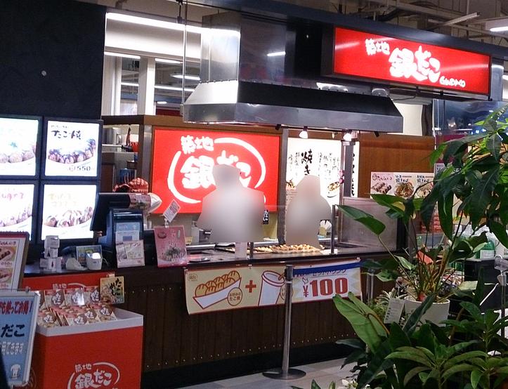 築地銀だこ イオン札幌西岡SC店