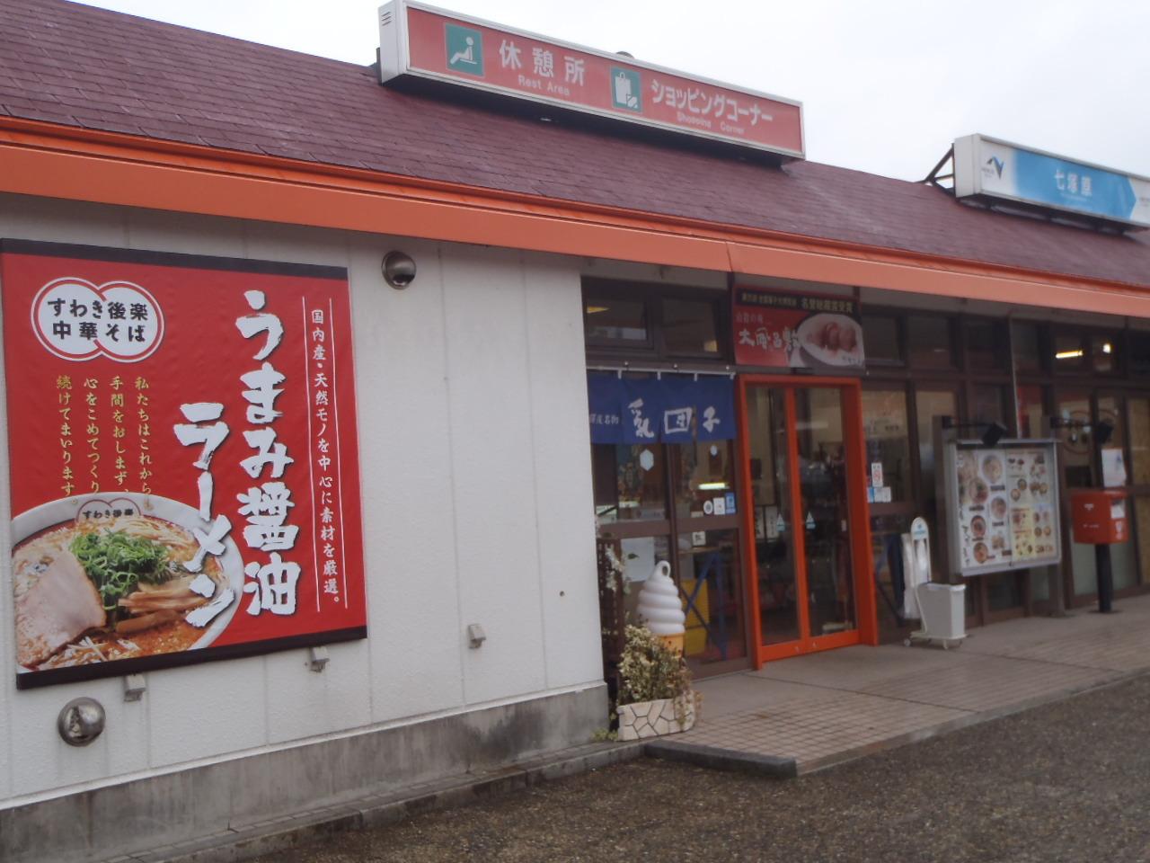 すわき後楽中華そば 七塚原SA上り線店