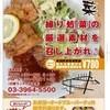 縁り処 菜 - 料理写真: