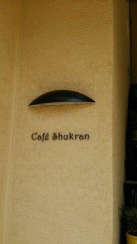 カフェ シュクラン