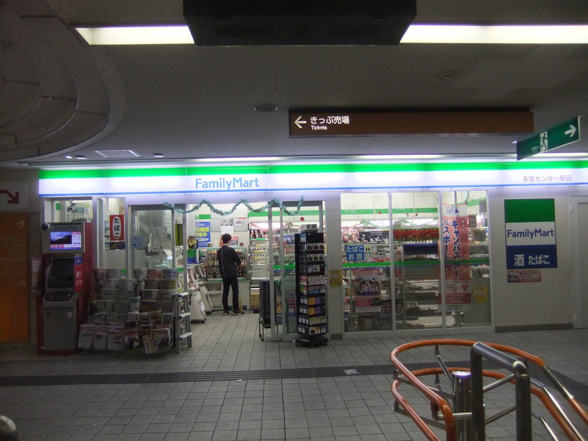 ファミリーマート 多摩センター駅店