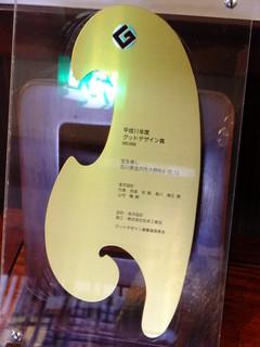 宝生寿し - 平成11年度グッドデザイン賞 受賞の建物