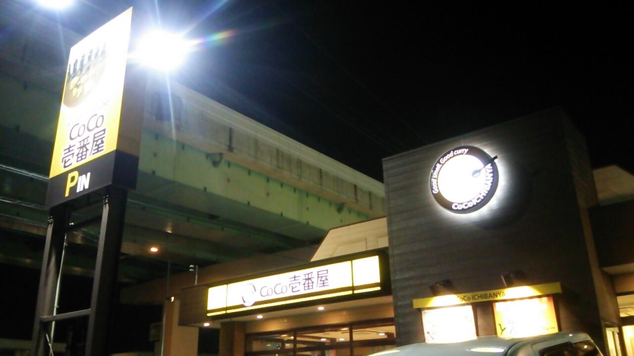 CoCo壱番屋 春日店
