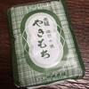 元祖やきもち 河本本舗 - 料理写真:やきもち 2個 118円