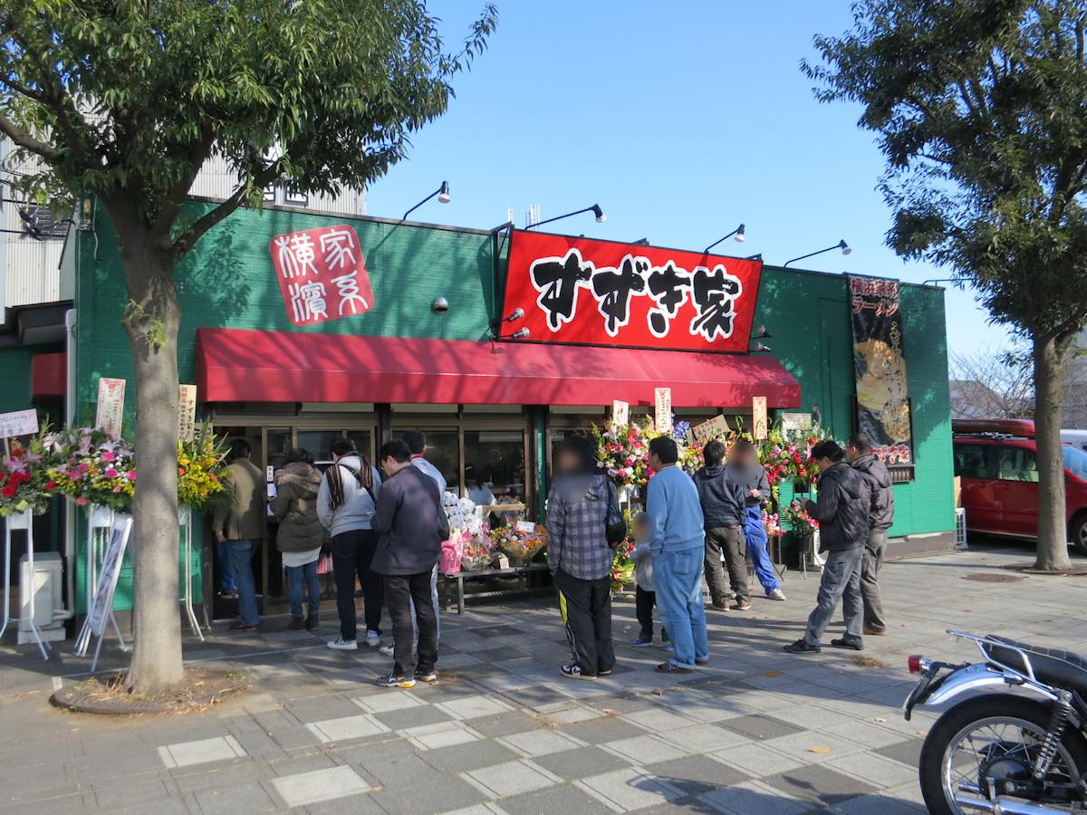 すずき家 下永谷店