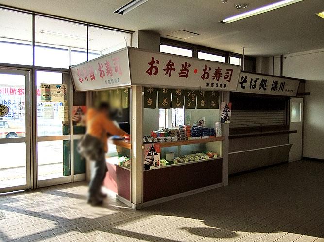 ウロコダンゴ本舗