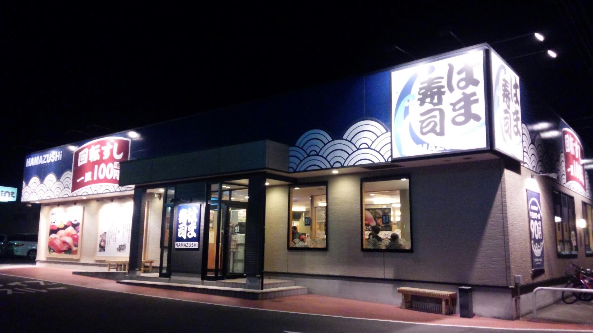 はま寿司 卸本町店