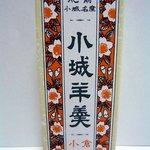 村岡総本舗 本店 -