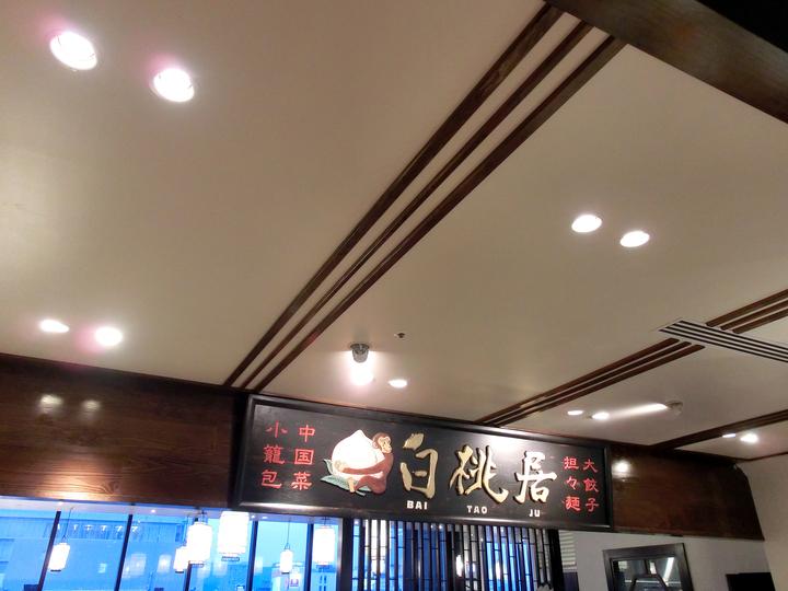 白桃居 イオンモール岡山店