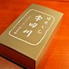 宇田川 - 料理写真:まるでお寿司の持ち帰り。