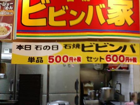 石焼ビビンバ家 ヨシヅヤ清洲店