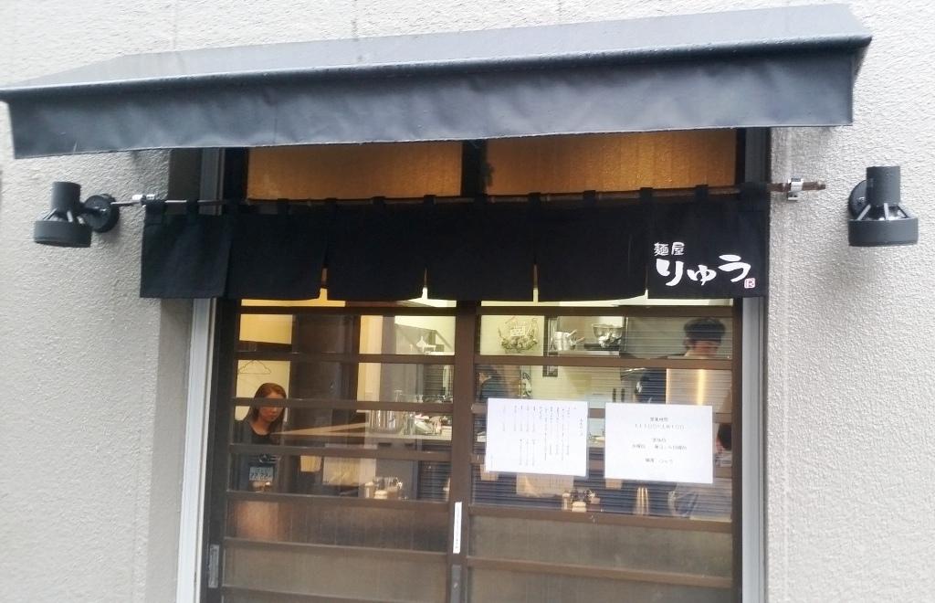 麺屋りゅう