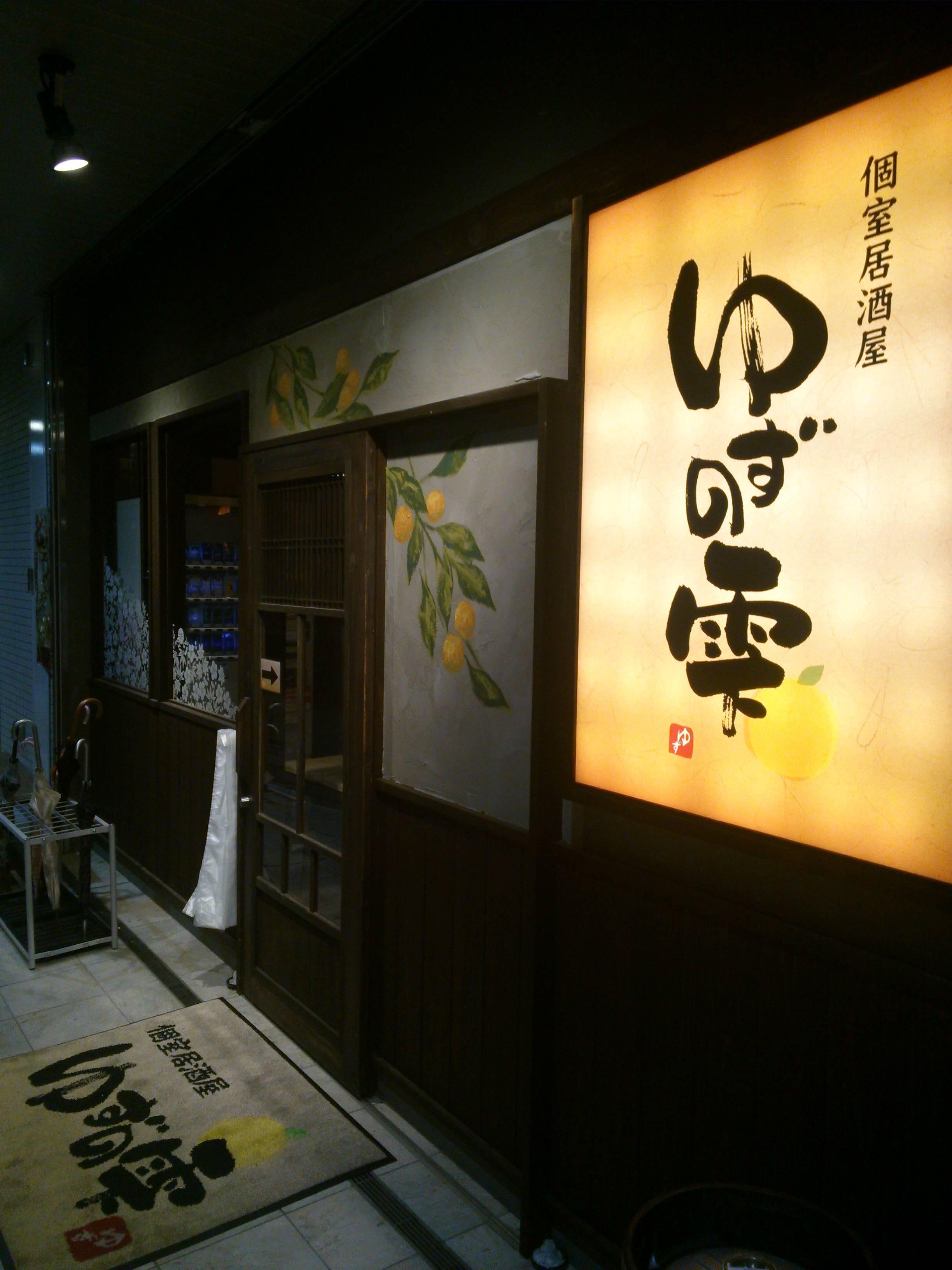 ゆずの雫 太田川駅前店
