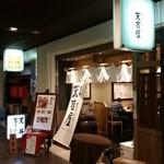 天吉屋 - 野村ビル地下2階のレストラン街です