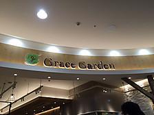 グレイス ガーデン ナチュレ