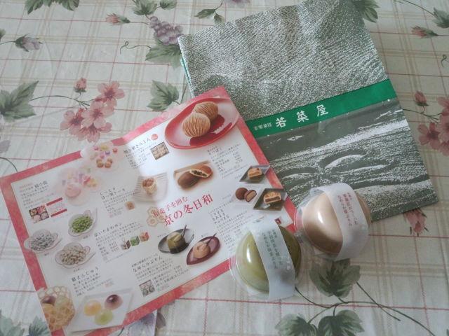 京栗菓匠 若菜屋 深草店