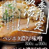 岩本屋 - ベジポタ濃厚味噌