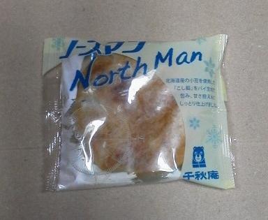千秋庵 サンピアザ店