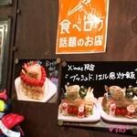 kei楽 - ちゃーはんケーキ(2014.12)