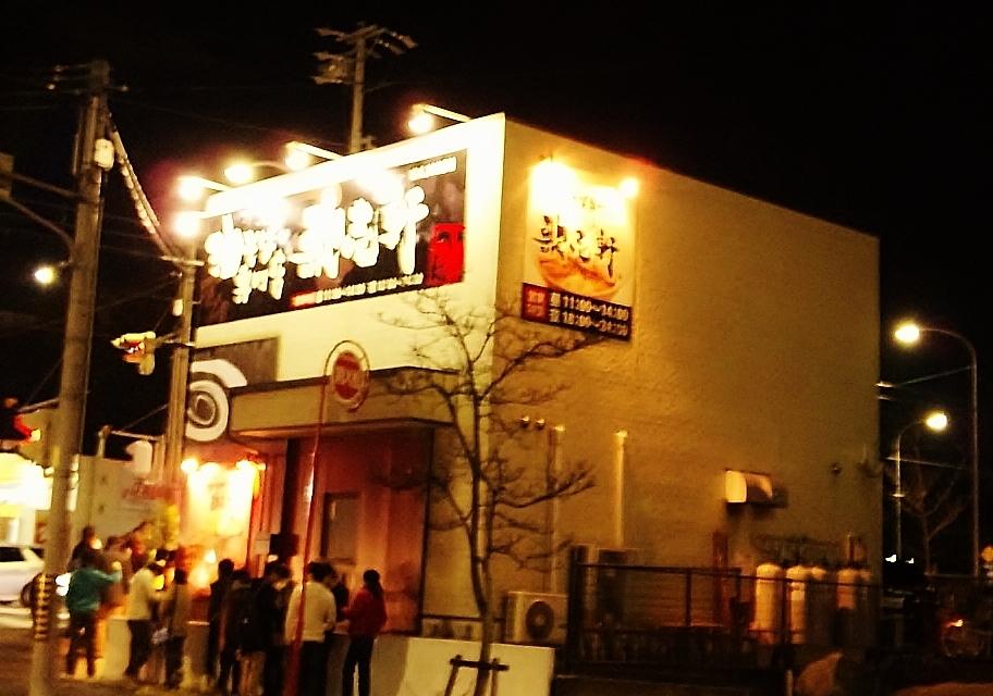 歌志軒 守山イオン前店